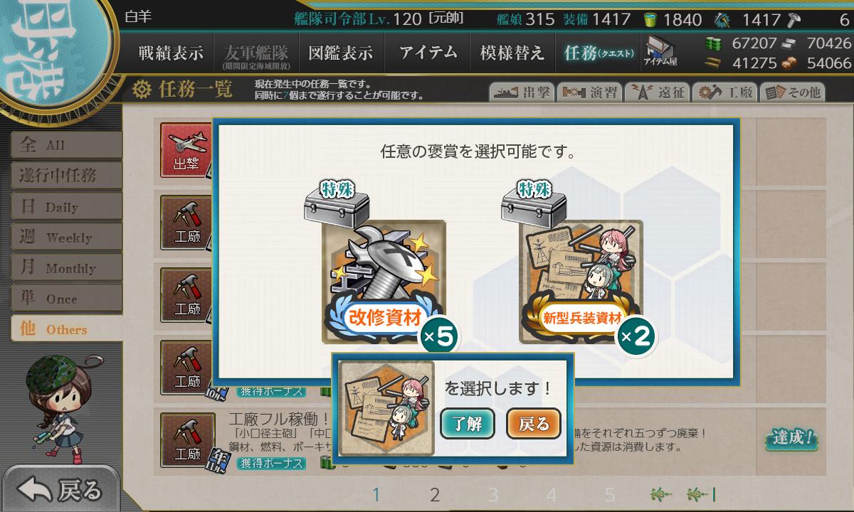 kancolle_201118_015656_01