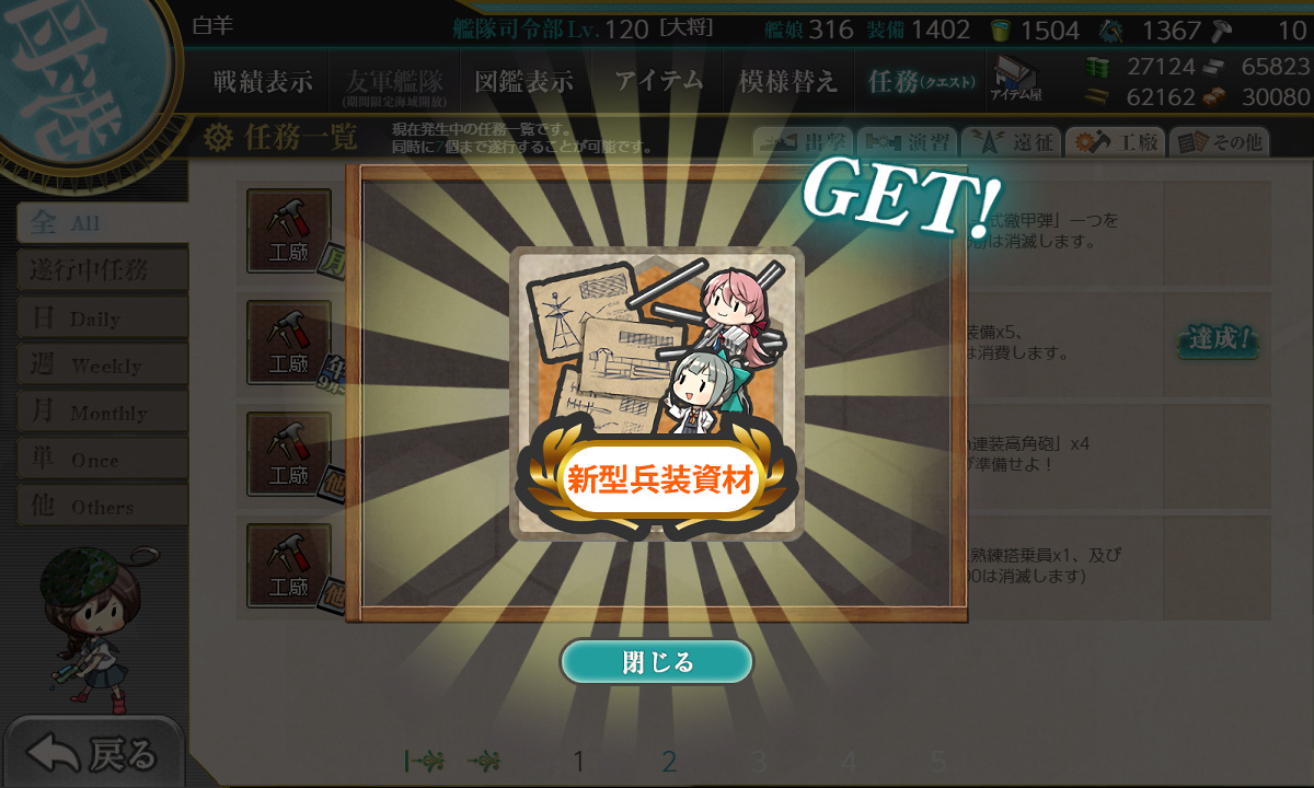 kancolle_200921_010719_01
