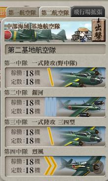 第二航空隊