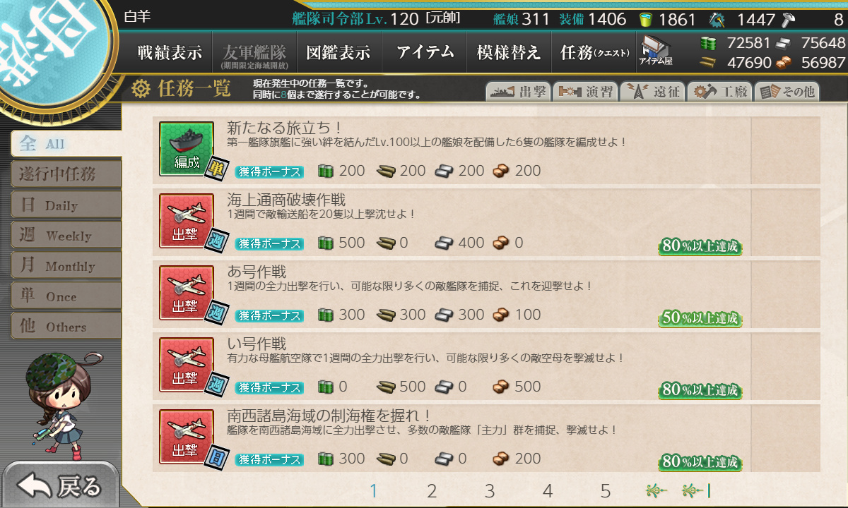 kancolle_201119_114542_01