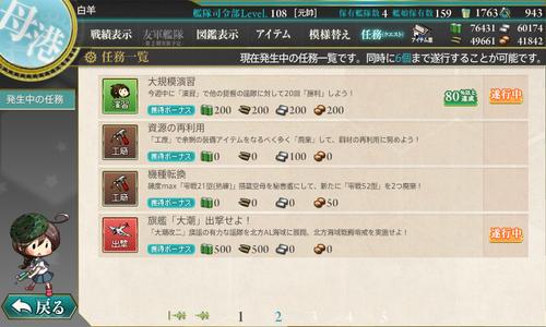 kancolle_160420_011749_01