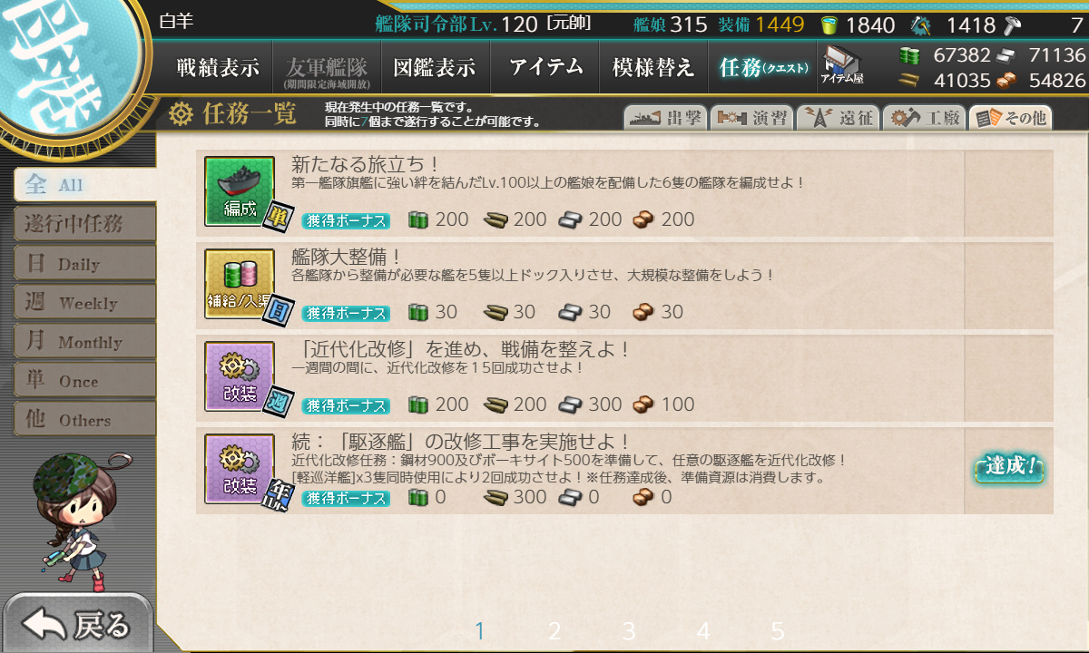 kancolle_201118_015154_01
