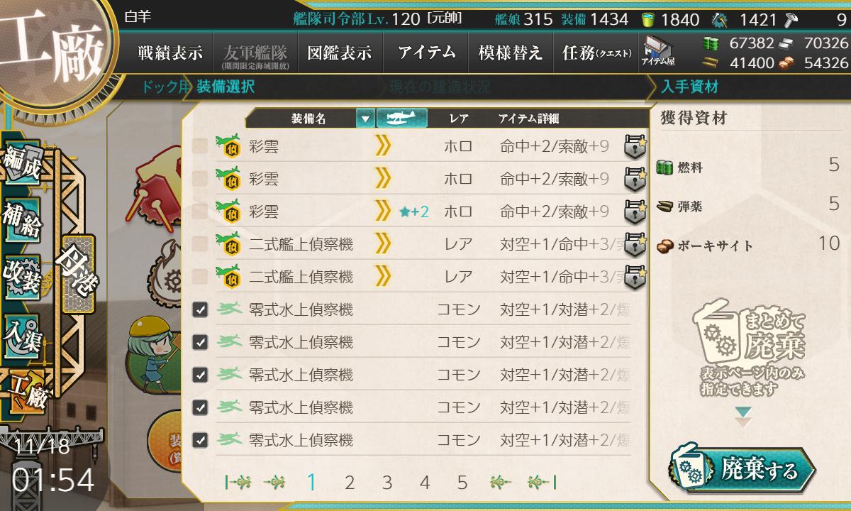 kancolle_201118_015419_01