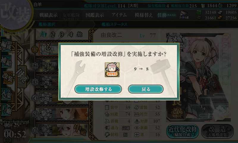 kancolle_170625_005253_01