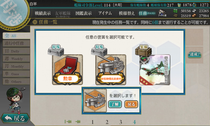 kancolle_170621_011129_01