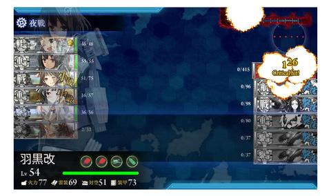 E-6撃破