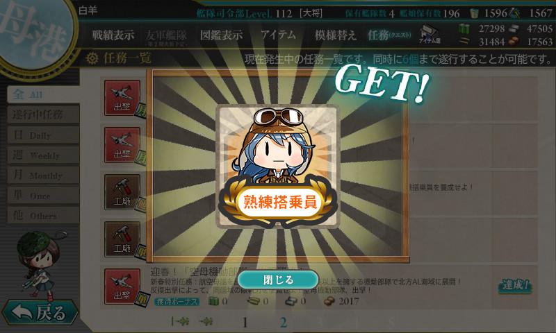 kancolle_170102_004626_01