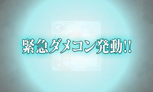 kancolle_160524_175803_01