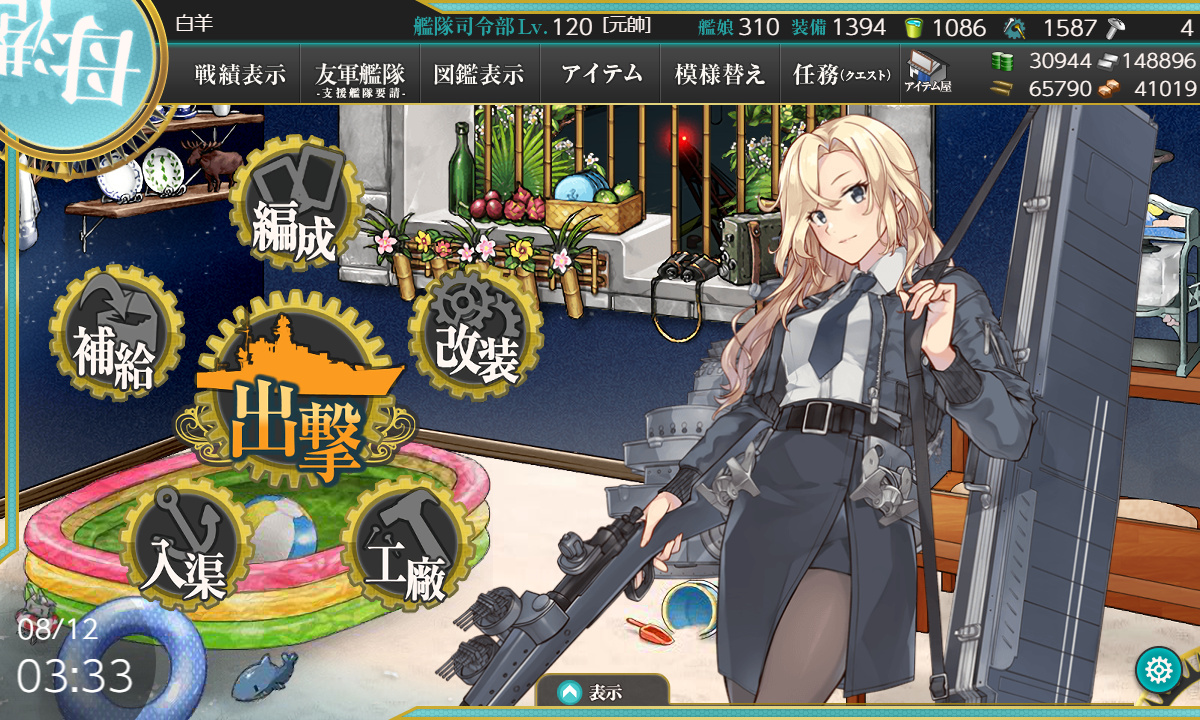 E-4 艦これ