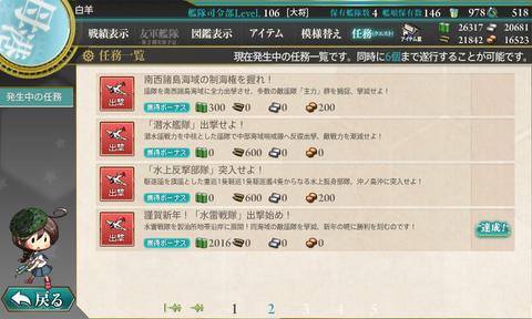 kancolle_160101_001037_01
