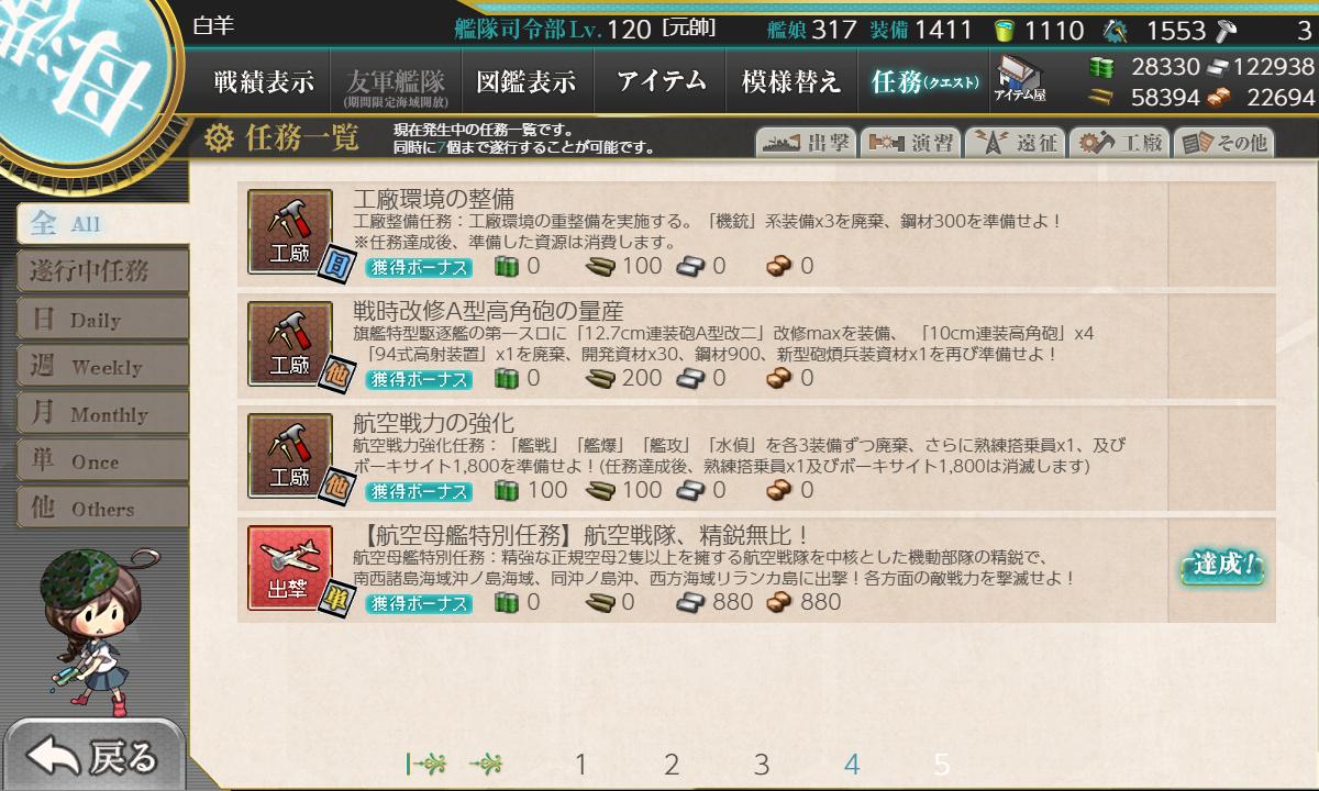 kancolle_200830_022344_01