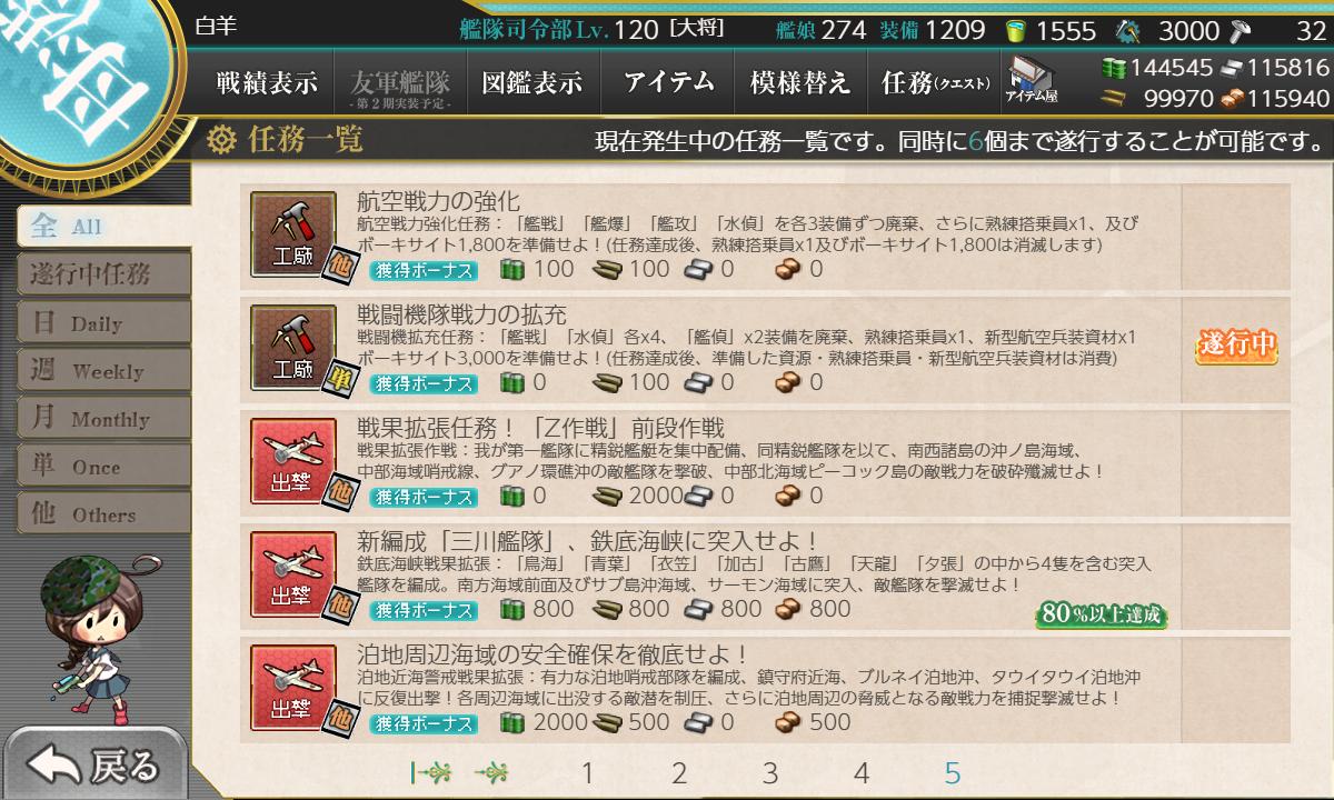 kancolle_181219_004918_01