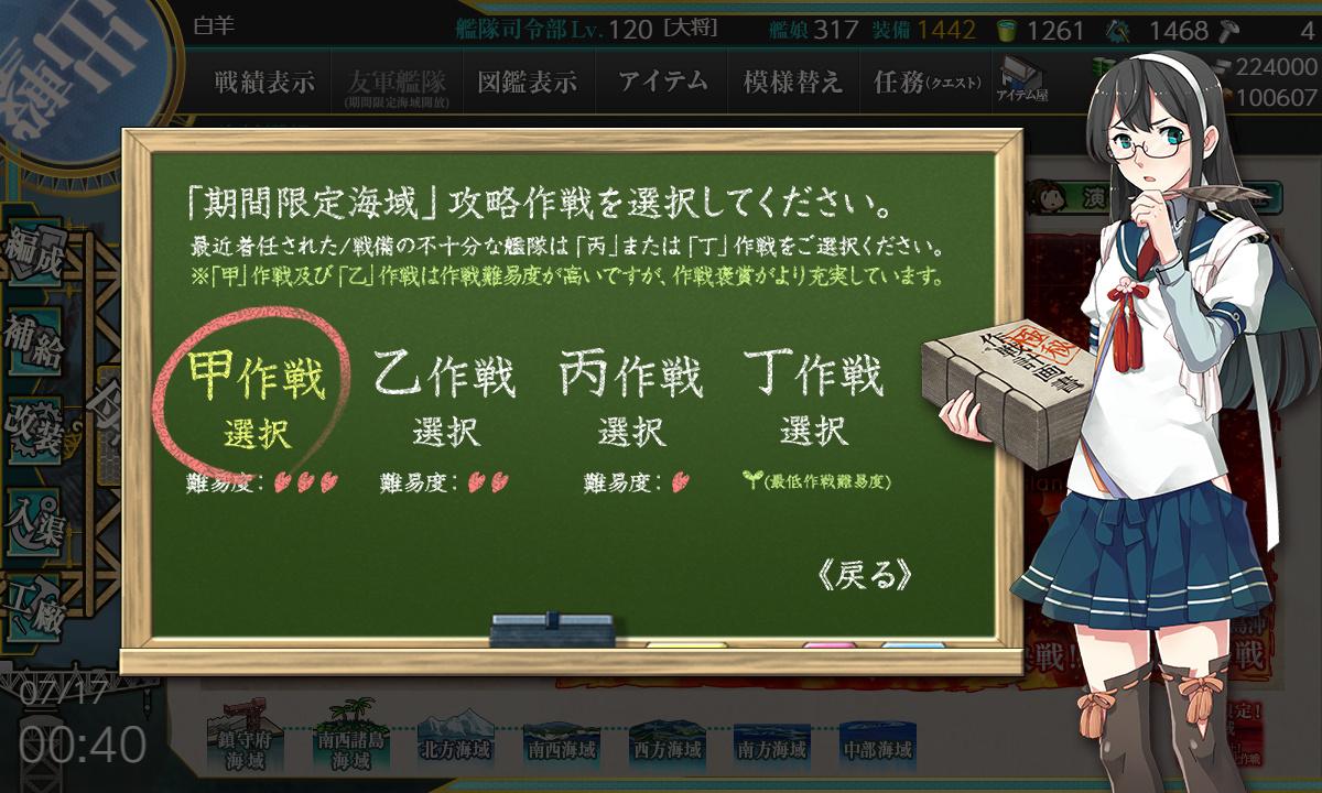 kancolle_200717_004043_01