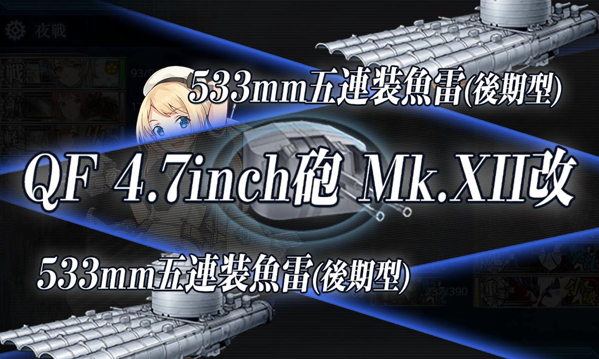 kancolle_201219_235249_01
