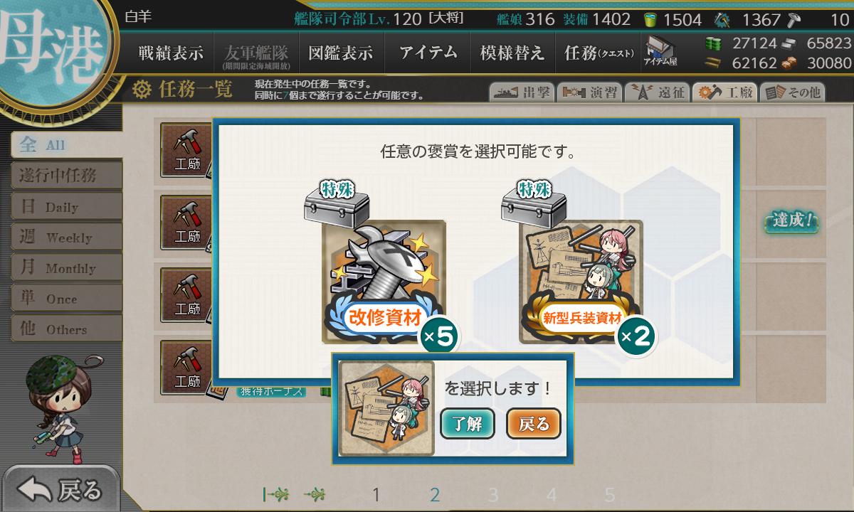 kancolle_200921_010714_01