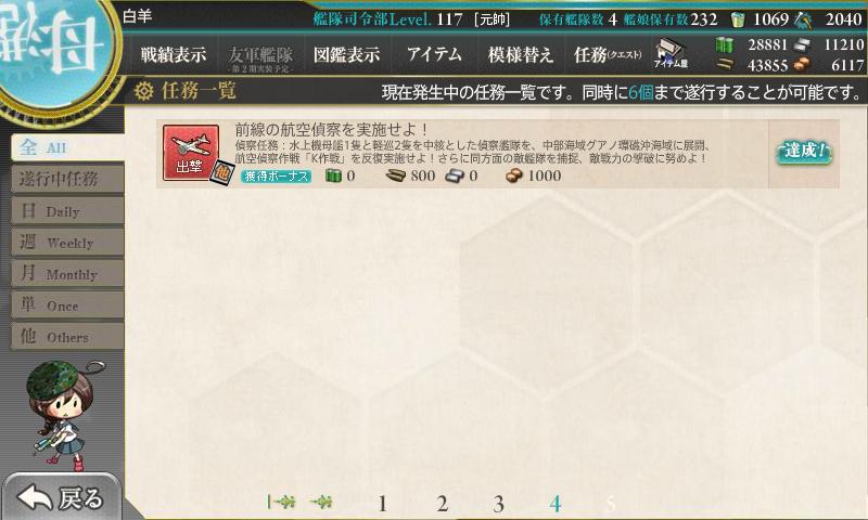 kancolle_171228_000008_01