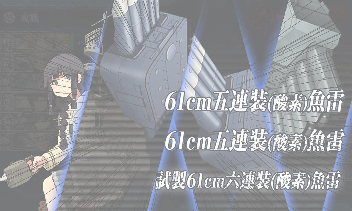 kancolle_201215_084851_01