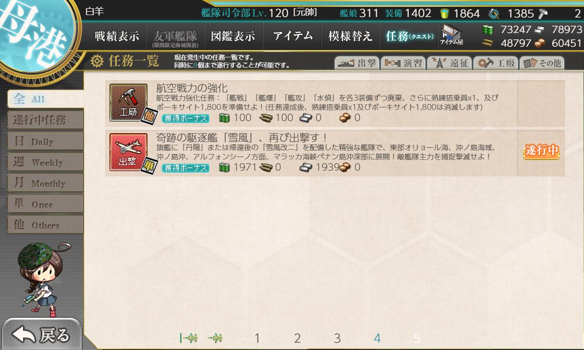 kancolle_201120_041814_01