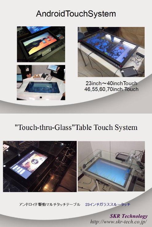 タッチパネルテーブル 23インチ 32インチアンドロイドOSマルチタッチ... SmartPho