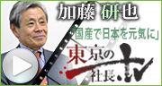 tokyopresident