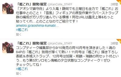 SnapCrab_NoName_2013-9-7_12-7-14_No-00