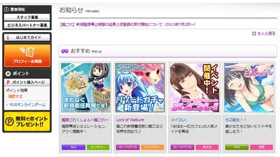 SnapCrab_NoName_2013-7-9_21-56-8_No-00