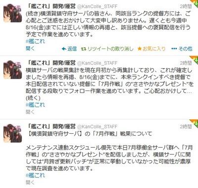 SnapCrab_NoName_2013-8-14_22-26-40_No-00