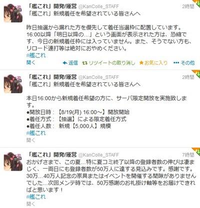 SnapCrab_NoName_2013-8-19_16-19-37_No-00