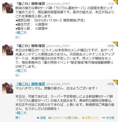 SnapCrab_NoName_2013-8-21_12-33-59_No-00