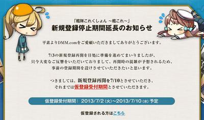 SnapCrab_NoName_2013-7-9_21-21-41_No-00