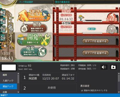 SnapCrab_NoName_2013-12-23_18-53-26_No-00