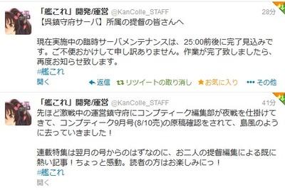 SnapCrab_NoName_2013-8-4_23-59-47_No-00