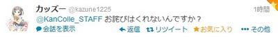 SnapCrab_NoName_2013-8-4_20-59-31_No-00
