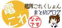電これ ~艦隊これくしょんまとめブログ~