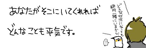 マルといっしょ-18