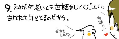 マルといっしょ-15