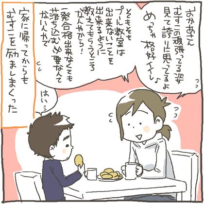 musuko109