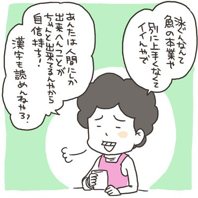 musuko28
