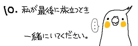 マルといっしょ-16