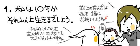 マルといっしょ-01