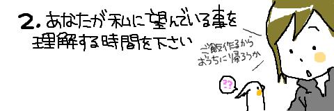 マルといっしょ-04