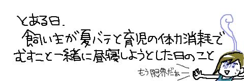 マルといっしょ-2