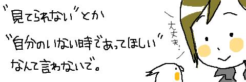 マルといっしょ-17