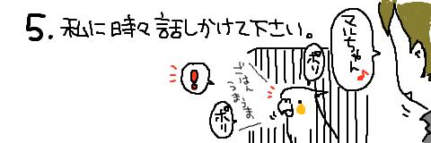 マルといっしょ-08