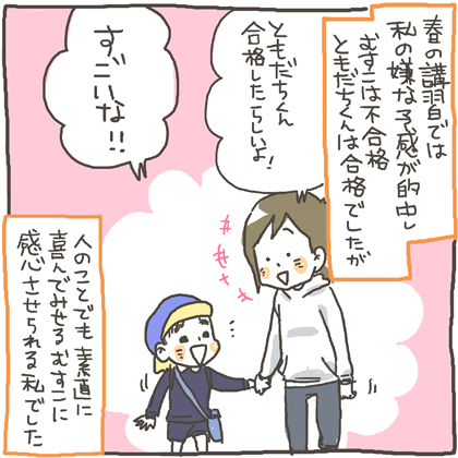 musuko113