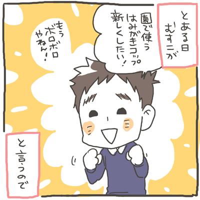 musuko54