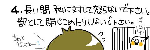 マルといっしょ-06