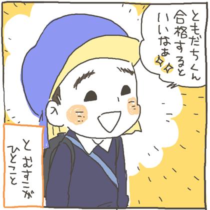 musuko111