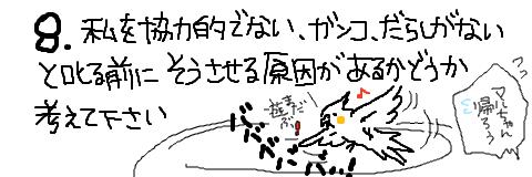 マルといっしょ-13