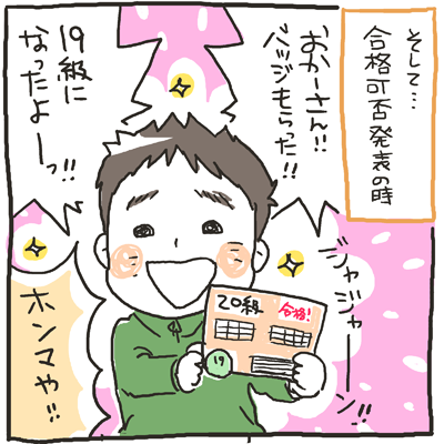 musuko64